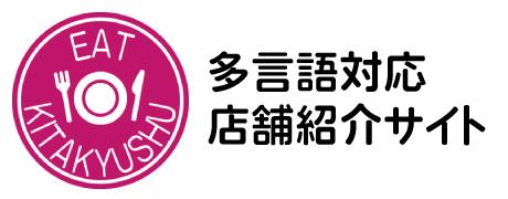 北九州市の外国語対応店舗紹介サイト